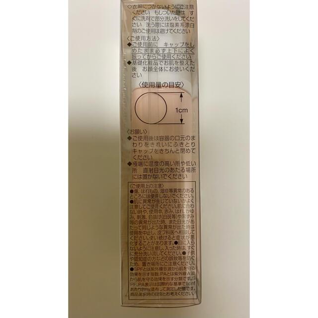COFFRET D'OR(コフレドール)のコフレドール 毛穴つるんとカバー 化粧もち下地UV 02 25ml コスメ/美容のベースメイク/化粧品(化粧下地)の商品写真