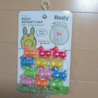 ロディ(Rody)のロディ コンセントキャップ(その他)