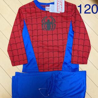 MARVEL - スパイダーマン なりきり パジャマ 120