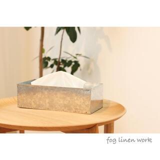 フォグリネンワーク(fog linen work)の【美品】fog linen work ティッシュボックス(収納/キッチン雑貨)