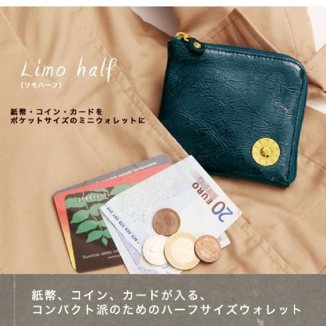 ATAO(アタオ)の新品 アタオ リモハーフ レディースのファッション小物(財布)の商品写真