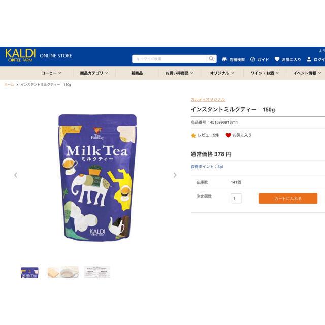 KALDI(カルディ)のカルディ ミルクティー 未開封1袋 インスタント紅茶 食品/飲料/酒の飲料(茶)の商品写真