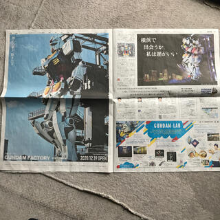 機動戦士ガンダム 読売新聞 広告 2枚セット(印刷物)