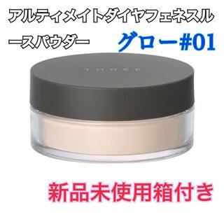 THREE アルティメイトダイヤフェネスルースパウダー グロー01