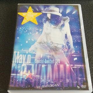 マクロス(macros)のMay'n/BIG WAAAAAVE!! DVD(ミュージック)