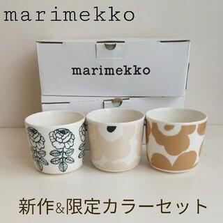 marimekko - 日本限定カラー 新作 マリメッコ ラテマグ ウニッコ ヴィヒキルース マグカップ