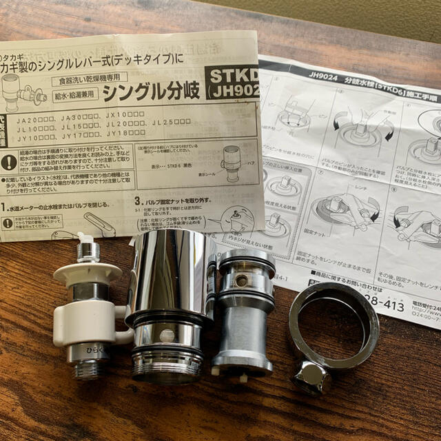 JH9024 STKD6 タカギ 分岐水栓 食洗機 スマホ/家電/カメラの生活家電(食器洗い機/乾燥機)の商品写真
