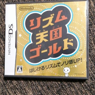 リズム天国ゴールド DS(携帯用ゲームソフト)