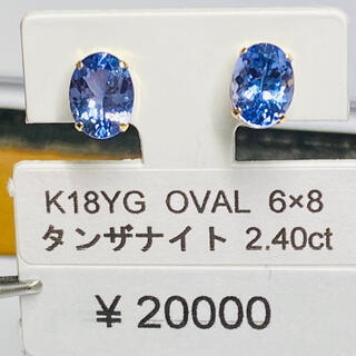 E-59543 K18YG ピアス タンザナイト OVAL AANI アニ