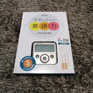 カシオ(CASIO)の新品未使用 B CASIO joy study JY-L04 接客に活かす英語力(語学/参考書)