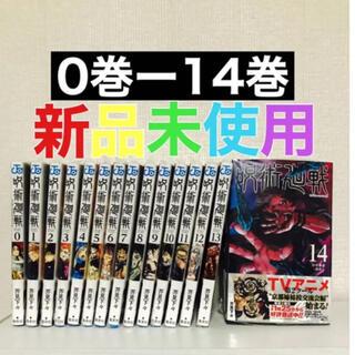 呪術廻戦 漫画本 全巻セット 0〜14 15冊