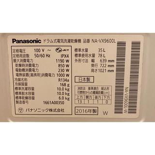 Panasonic - Panasonic  ドラム式洗濯乾燥機 NA-VX9600L-W