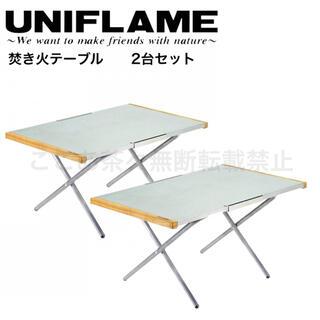 UNIFLAME - ユニフレーム UNIFLAME 焚き火テーブル  2台セット