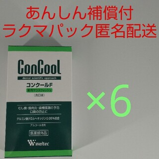【ラクマパック匿名配送】コンクールF 100mL×6 薬用マウスウォッシュ