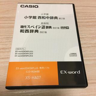 カシオ(CASIO)のCASIO EX-WORD 西和中辞典 CD ROM(語学/参考書)
