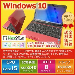 東芝 ノートPC Win10 Core i5 8GBメモリ 240GBSSD
