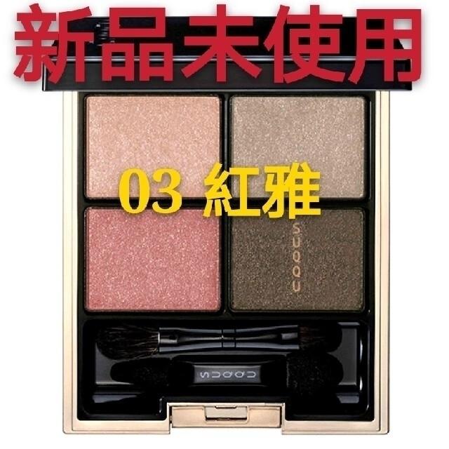 SUQQU(スック)のSUQQU スック デザイニングカラーアイズ 03 紅雅 アイシャドウ コスメ/美容のベースメイク/化粧品(アイシャドウ)の商品写真
