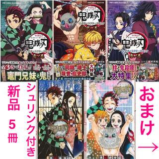 集英社 - 鬼滅の刃公式ファンブック1,2 公式キャラクターズブック全5冊おまけ付き