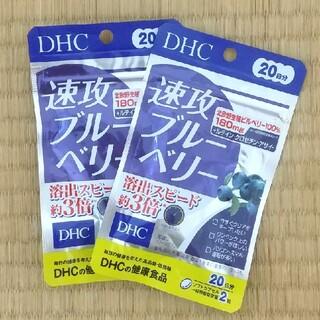 DHC - ❮新品・未開封❯DHC 速攻ブルーベリー 20日分×2袋