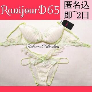 Ravijour - ラヴィジュール D65 ブラジャー ショーツ 上下 セット