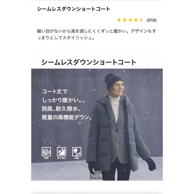 UNIQLO(ユニクロ)のジャスミン様専用 レディースのジャケット/アウター(ダウンコート)の商品写真