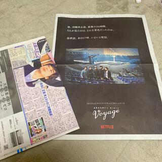 嵐 広告 記事 2枚まとめ売り