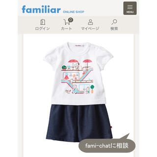 familiar - ファミリア  Tシャツ セット
