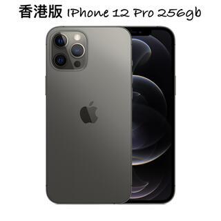 アイフォーン(iPhone)の新品 香港版 Apple iPhone 12 Pro 256GB グラファイト(スマートフォン本体)