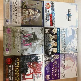プレイステーション(PlayStation)のファイナルファンタジー 攻略本など21冊(ゲーム)