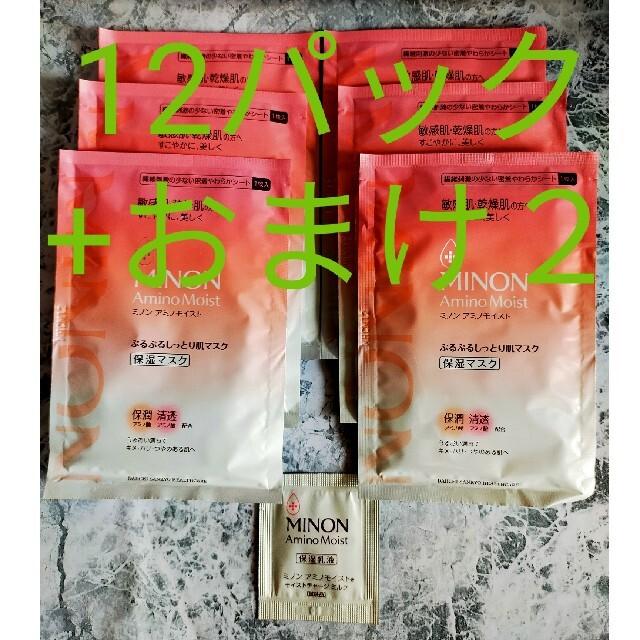 第一三共ヘルスケア(ダイイチサンキョウヘルスケア)のミノン アミノモイストぷるぷるしっとり肌マスク12枚おまけ付 コスメ/美容のスキンケア/基礎化粧品(パック/フェイスマスク)の商品写真