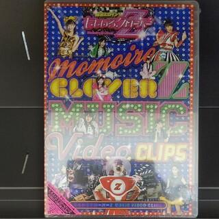 モモイロクローバーゼット(ももいろクローバーZ)の新品・未開封 ももいろクローバーZ MUSIC VIDEO CLIPS DVD(ミュージック)