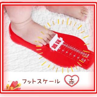 カラフルでかわいいフットメジャー☆赤 フットスケール 足計測 子供 赤ちゃん(その他)