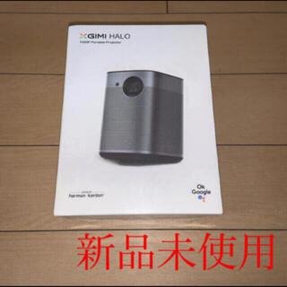 新品未開封 XGIMI halo AndroidTV内蔵 プロジェクター(プロジェクター)