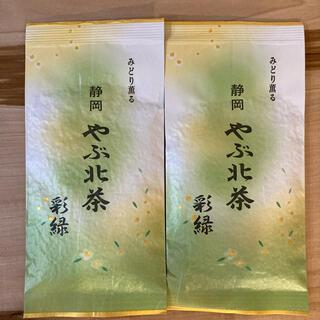 静岡県産 やぶ北茶 80g×2セット【高品質】(茶)