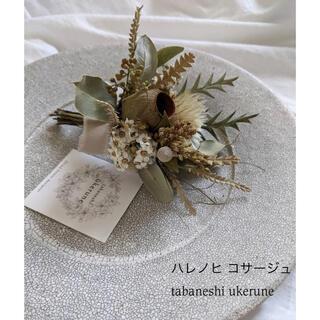 ハレノヒ コサージュ 卒業式 入学式に 優しい雰囲気の ブローチ ドライフラワー(ブローチ/コサージュ)