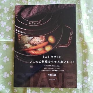 ストウブ(STAUB)の「ストウブ」でいつもの料理をもっとおいしく! 本(料理/グルメ)