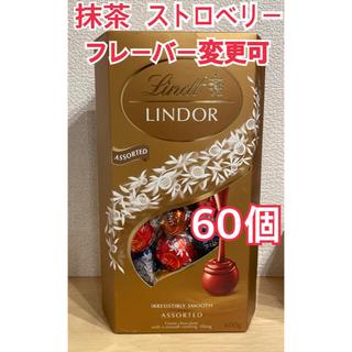 リンツ(Lindt)の【味変更可】リンツ リンドール チョコレート アソート4種類 60個(菓子/デザート)