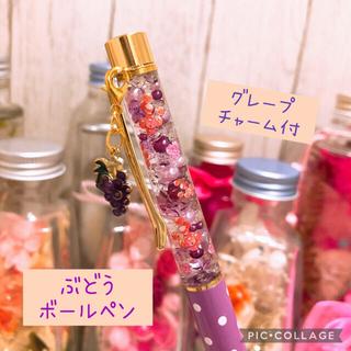 ぶどう ハーバリウムボールペン グレープチャーム付き 水玉パープル(その他)