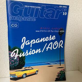 ギターマガジン AOR (アート/エンタメ)