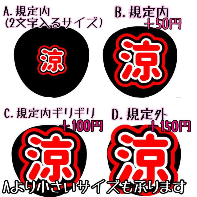 団扇 文字 オーダーページ エンタメ/ホビーのタレントグッズ(アイドルグッズ)の商品写真