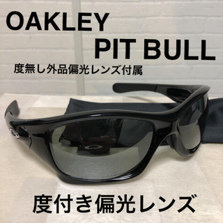 オークリー(Oakley)のオークリー ピットブル カスタムオーダー 度付き偏光レンズ 美品(ウエア)
