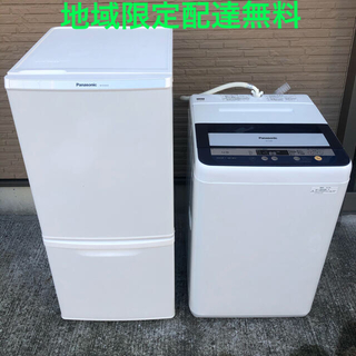 Panasonic - Panasonic パナソニック 冷蔵庫 洗濯機  ☆2点セット割★