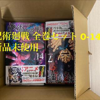 【新品未使用】呪術廻戦 全巻セット 0-14巻