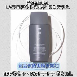 エッフェオーガニック(F organics)のエッフェオーガニックF organics UVプロテクミルク50プラス 50ml(日焼け止め/サンオイル)