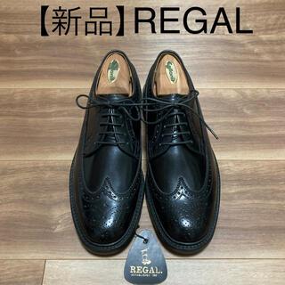 REGAL - REGAL ウィングチップ 2589 新品 未使用 スコッチ パラ ジャラン