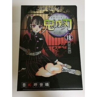 集英社 - 鬼滅の刃 カナヲ JC柄 クリアファイル コレクション 第2弾