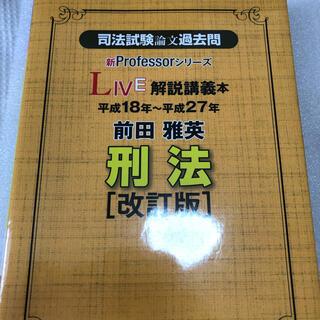 TAC出版 - 司法試験 論述 刑法 前田