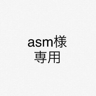 asm様専用(ウエア)