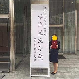 ハンキュウヒャッカテン(阪急百貨店)の甲南女子大学 スーツ 制服 女子大 式典(衣装一式)