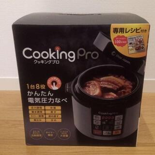 【未使用】SHOP JAPAN クッキングプロ 電気圧力なべ CKP-WS01